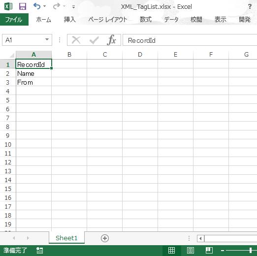 Excelの中身