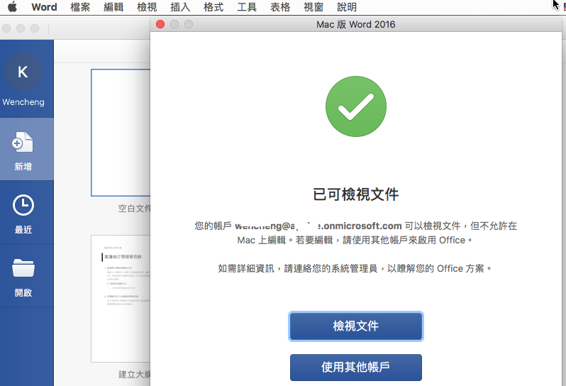 Office365 For Mac只能檢視文件
