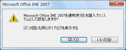 Microsoft  Office IME 2007を通常使う日本語入力システムとして設定しますか?