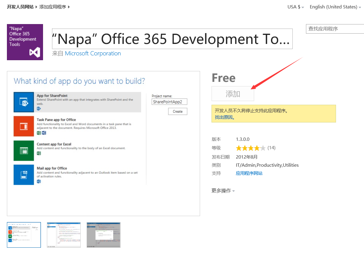 can not install napa in office 365 development site(2017-07-27)