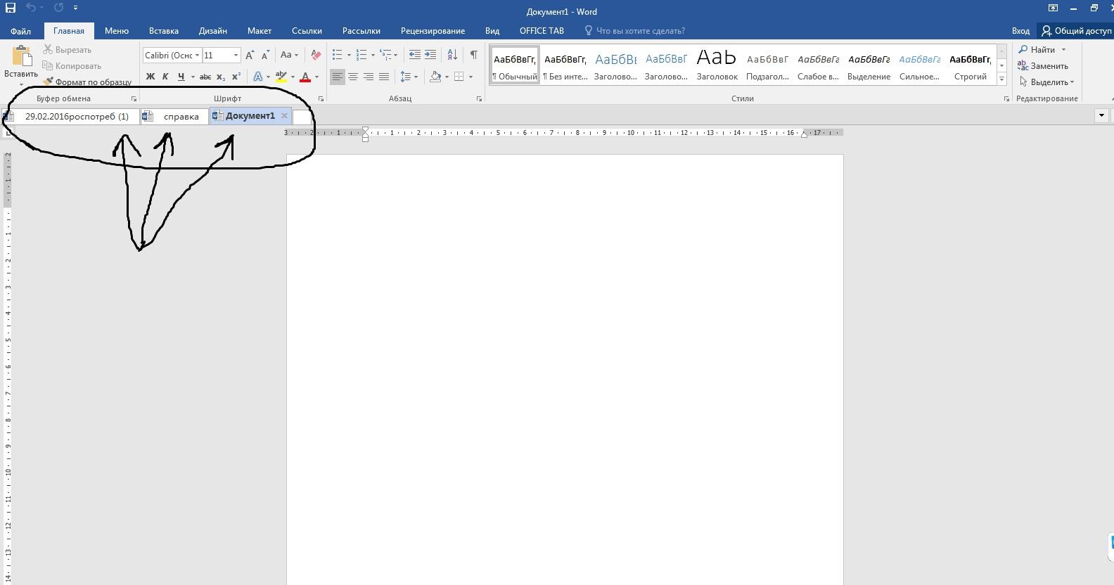 Сворачивание и разворачивание частей документа - Word 5