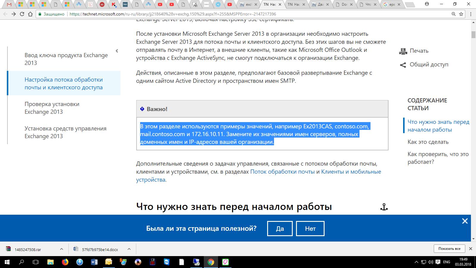 а на примере указан домен совпадает , что с AD и домен для приема внешних почт