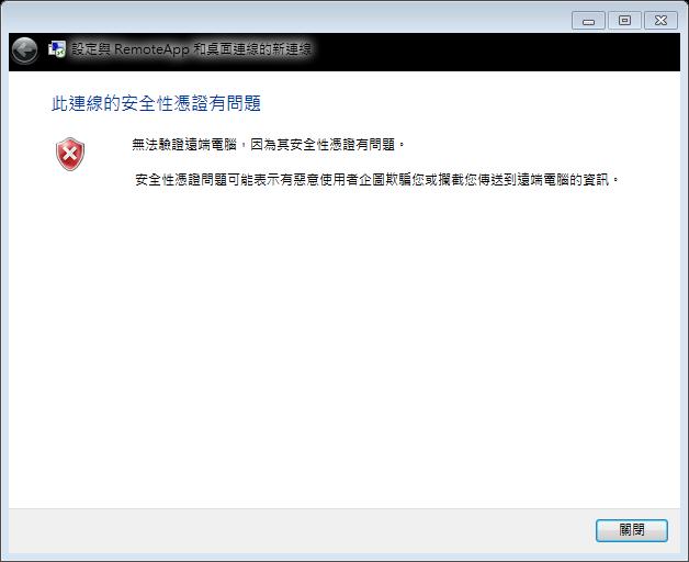 控制台RemoteApp 和桌面連線 出現此錯誤訊息