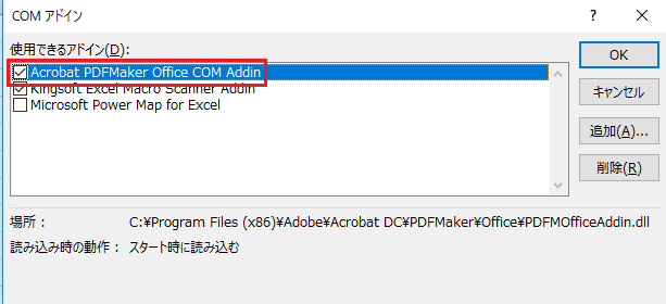 エクセルで、ツールバーにPDFアドインの表示が出なくなる