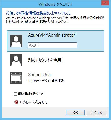 デスクトップ 機能 使い の 資格 リモート した し んで 情報 は ませ お