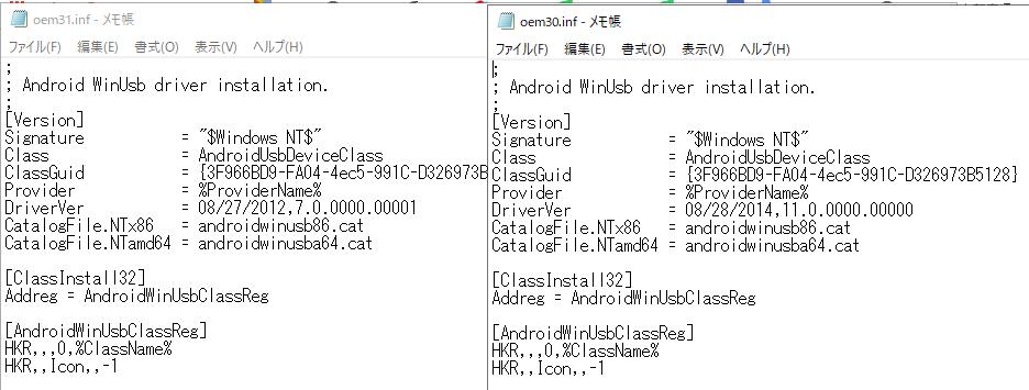 Windows10 Pro 32bitがシャープスマホ(SH-M08)を認識しない。