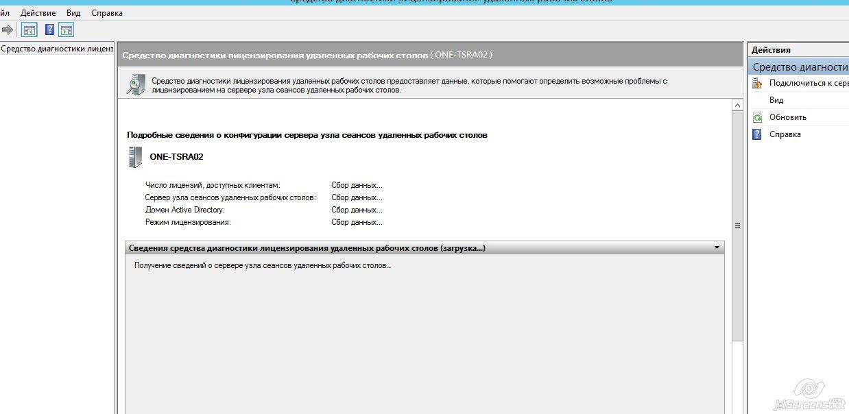 Problem with Windows Server 2012 R2 RDS farm