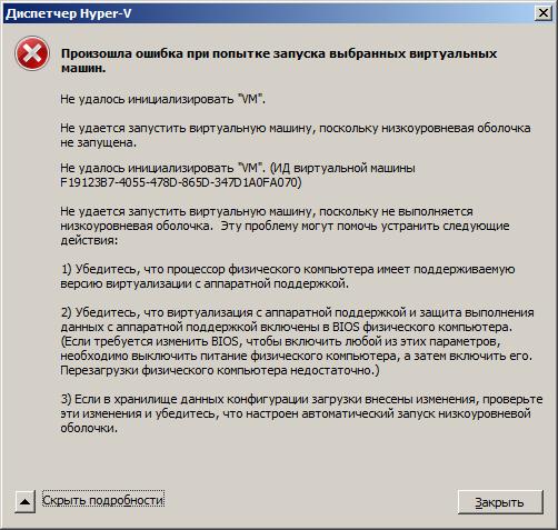 rus error