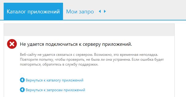 sms_portal_error