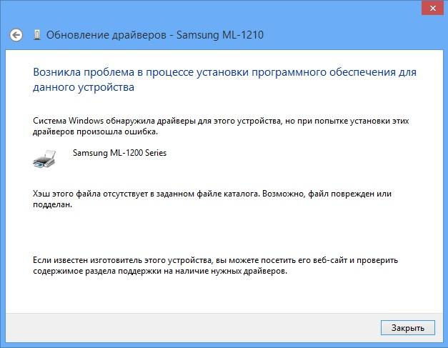 скачать драйвера samsung ml-1210 для windows 8
