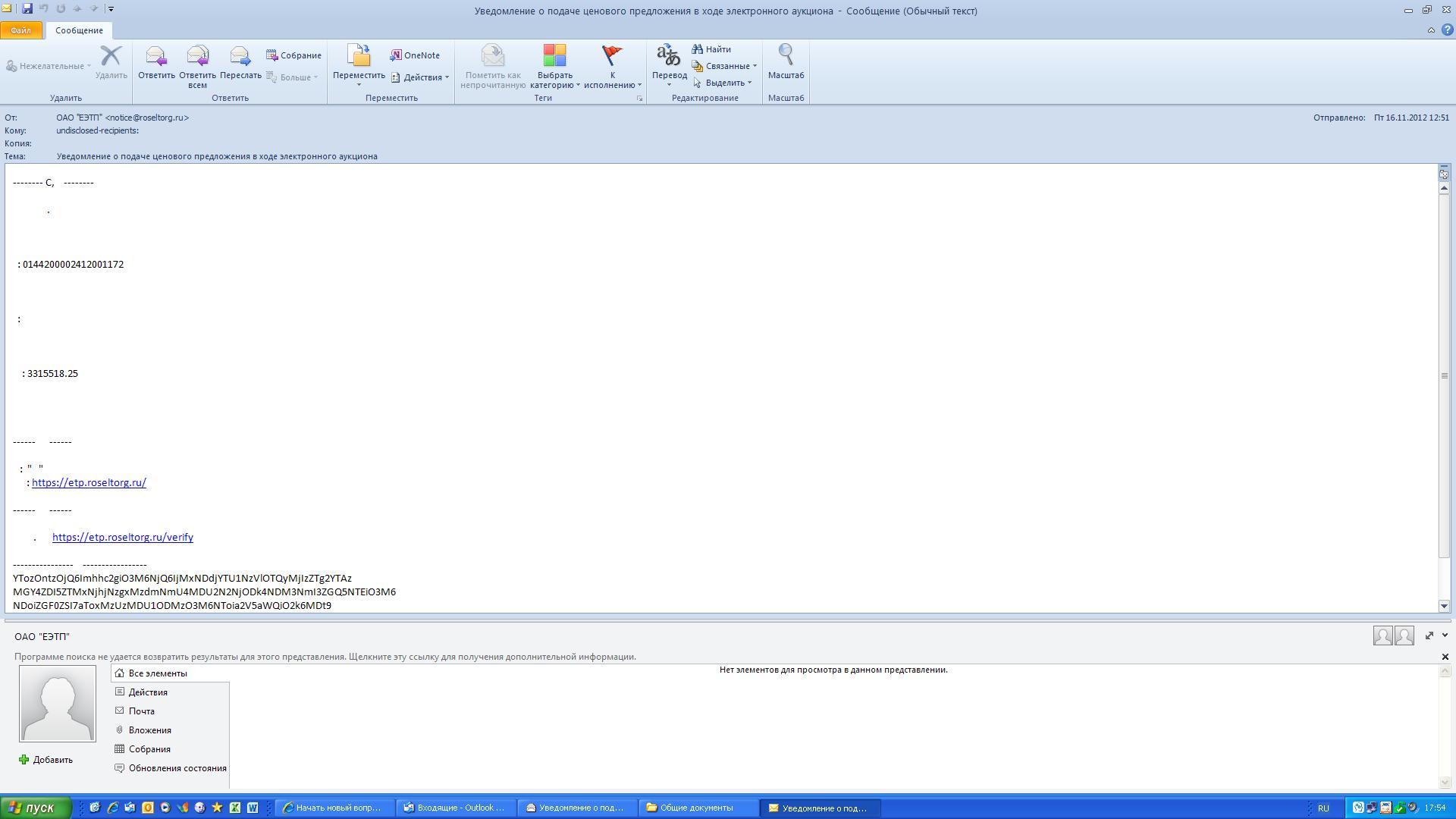 Как сделать sig файл электронной подписи