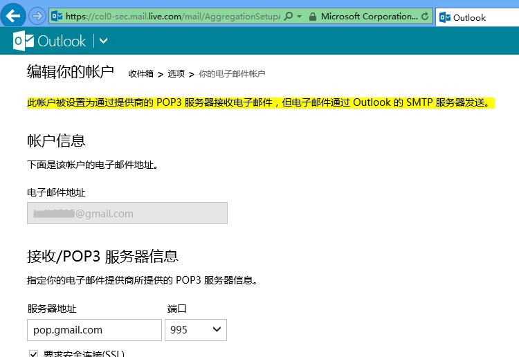 Outlook.com设置Gmail账号