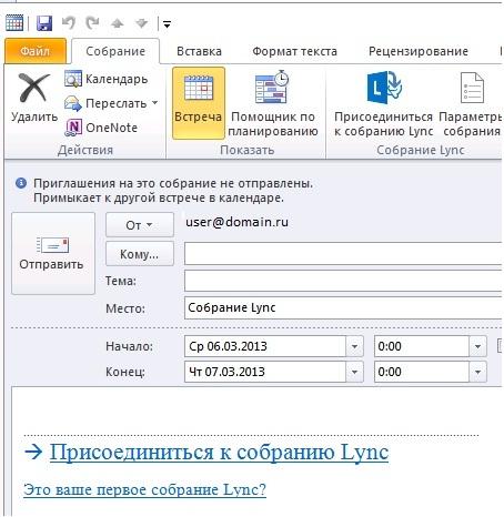 Создание запланированной конференции в календаре Outlook
