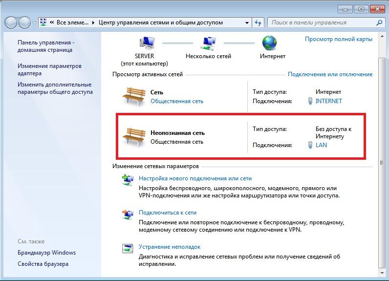 """Как поменять в Windows 7 тип сети с """"Общественной"""" на"""