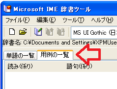 Microsoft Office IME 2003 辞書ツール