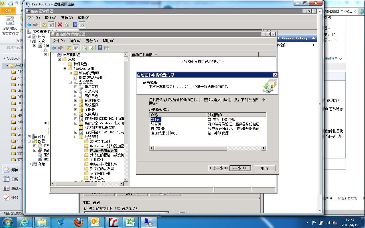这里针对计算机的申请设置 EFS加密跟它没关系吧?
