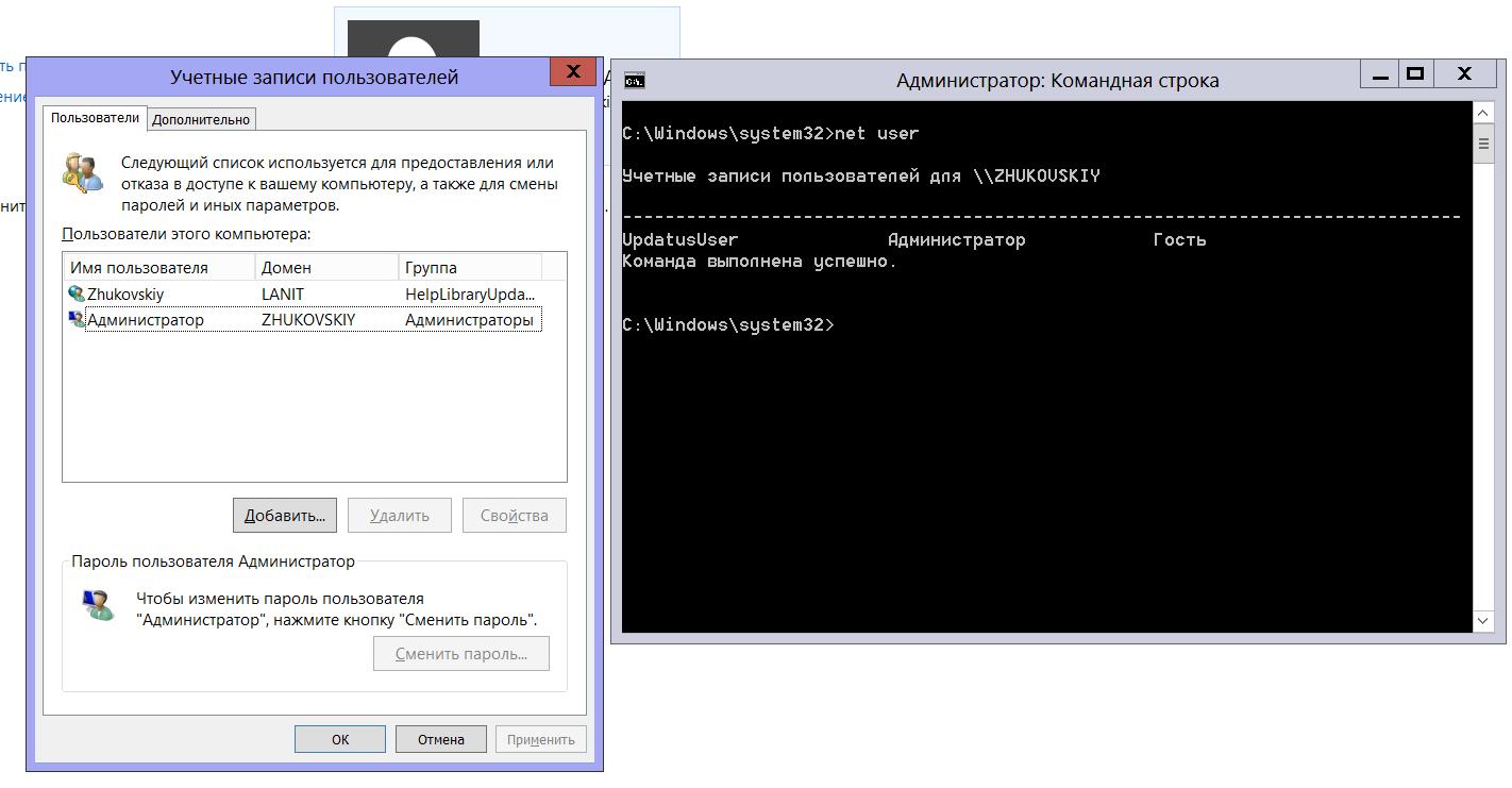 Как сделать свою учётную запись Администратором Windows 16