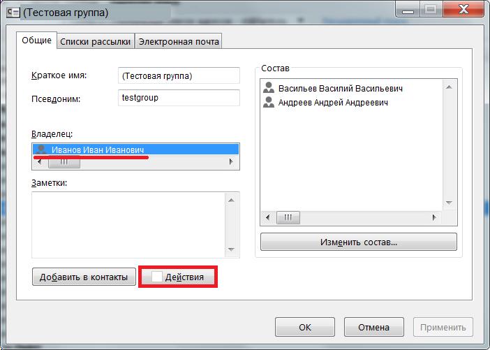 Как экспортировать и импортировать контакты в Outlook