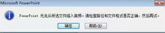 PowerPoint 无法从所选文件插入音频。请检查路径和文件格式是否正确,然后再试。