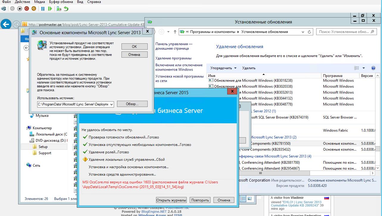 Upgrade to skype for business server