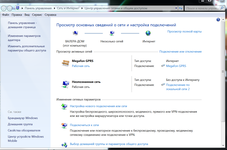 IPv4 без доступа к интернету или сети. Как исправить в Windows 52