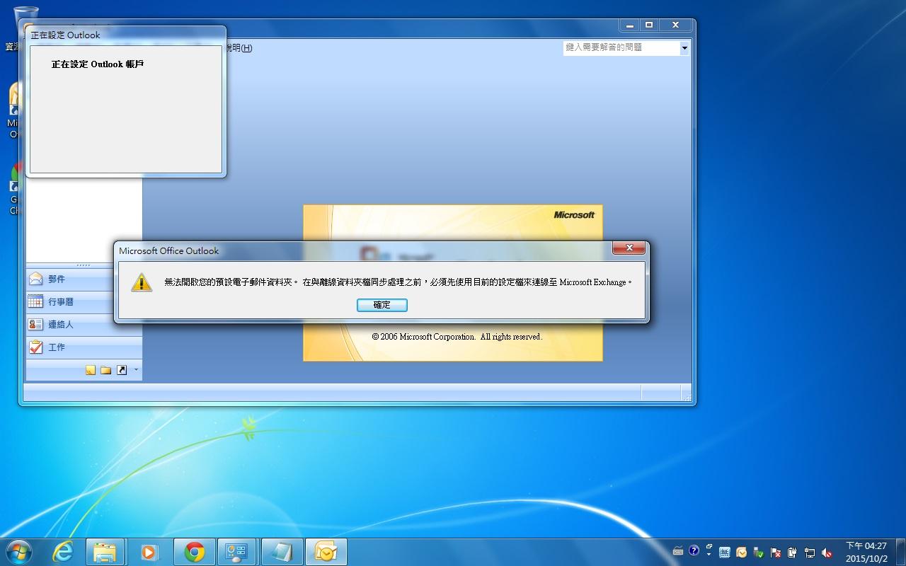Outlook2007-Fail