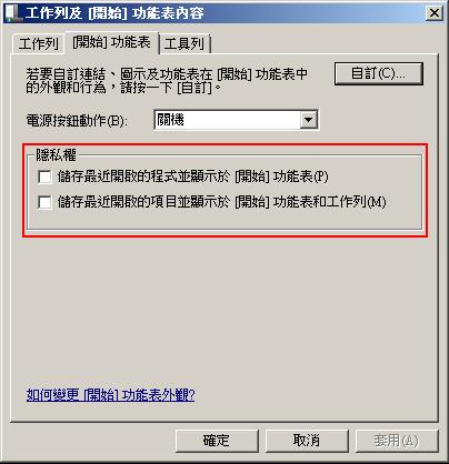 圖1:Windows 7 工作列及 [開始] 功能表內容。