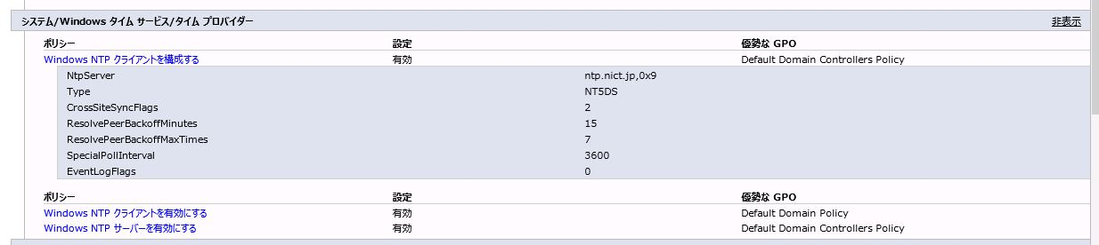 Ntp サーバ 設定 windows
