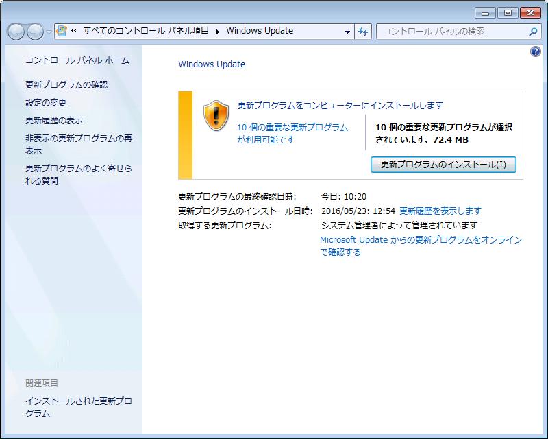 Windows Update コントロールパネル