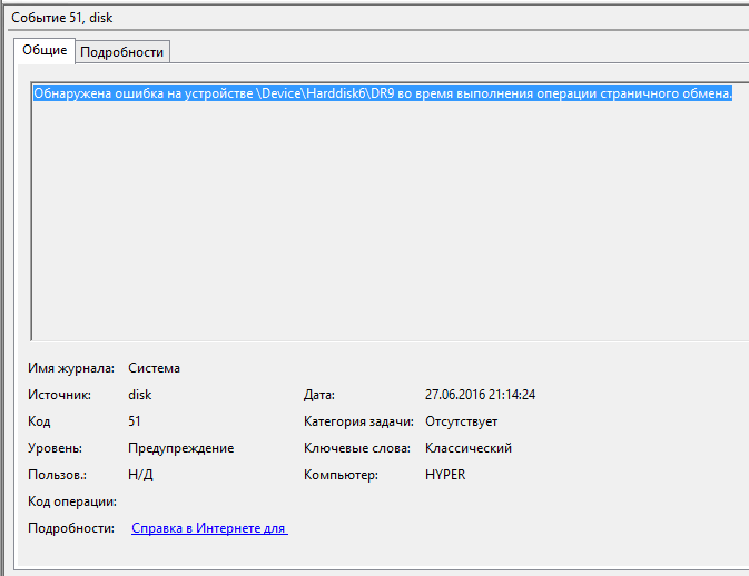 An error was detected on device\Device\Harddisk\DR9 during a ...