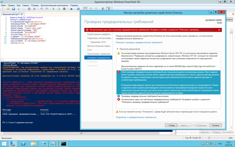 Как сделать свою учётную запись Администратором Windows 37
