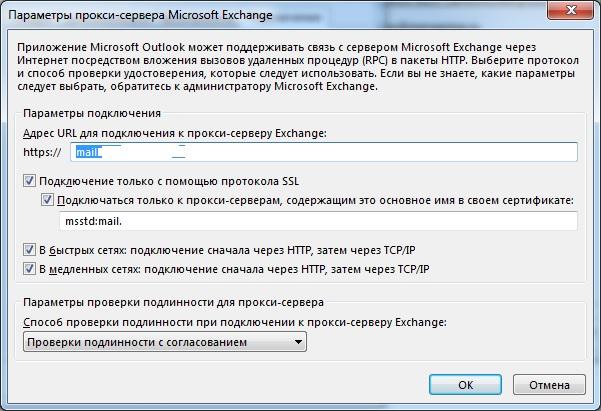 Exchange не удалось подключиться к серверу статус 111