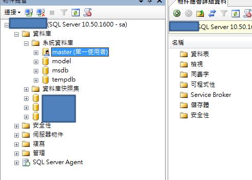 SQL2008R2 master資料庫異常狀況Single_User