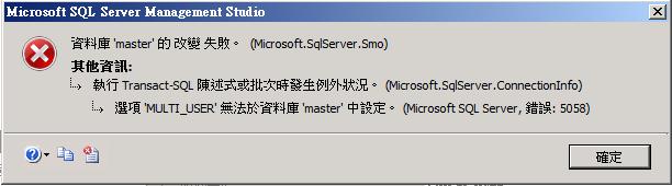 master變更multi_user錯誤