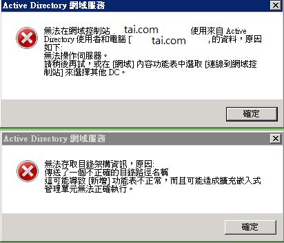 Active Directory 使用者和電腦