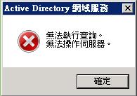 Active Directory 站台及服務