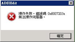 ADSI 編輯器